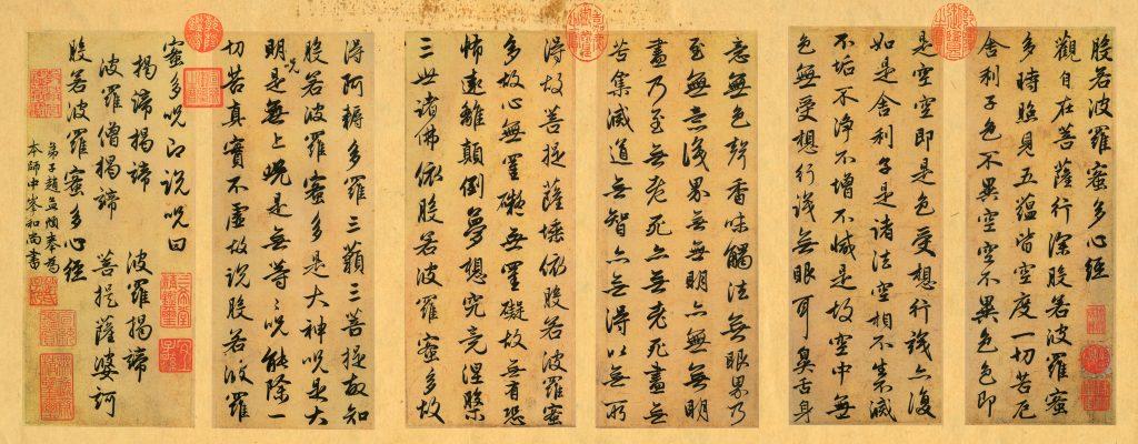 Maka Hannya Haramita Shingyō - Le sutra du Coeur